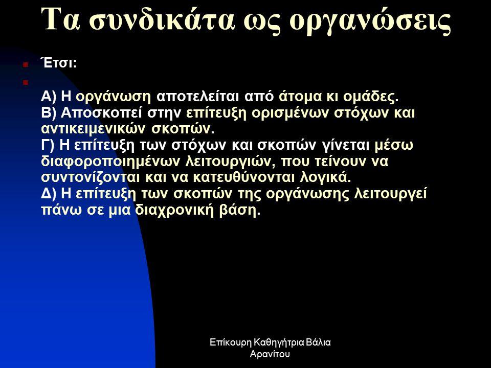 Τα συνδικάτα ως οργανώσεις Έτσι: Α) Η οργάνωση αποτελείται από άτομα κι ομάδες.