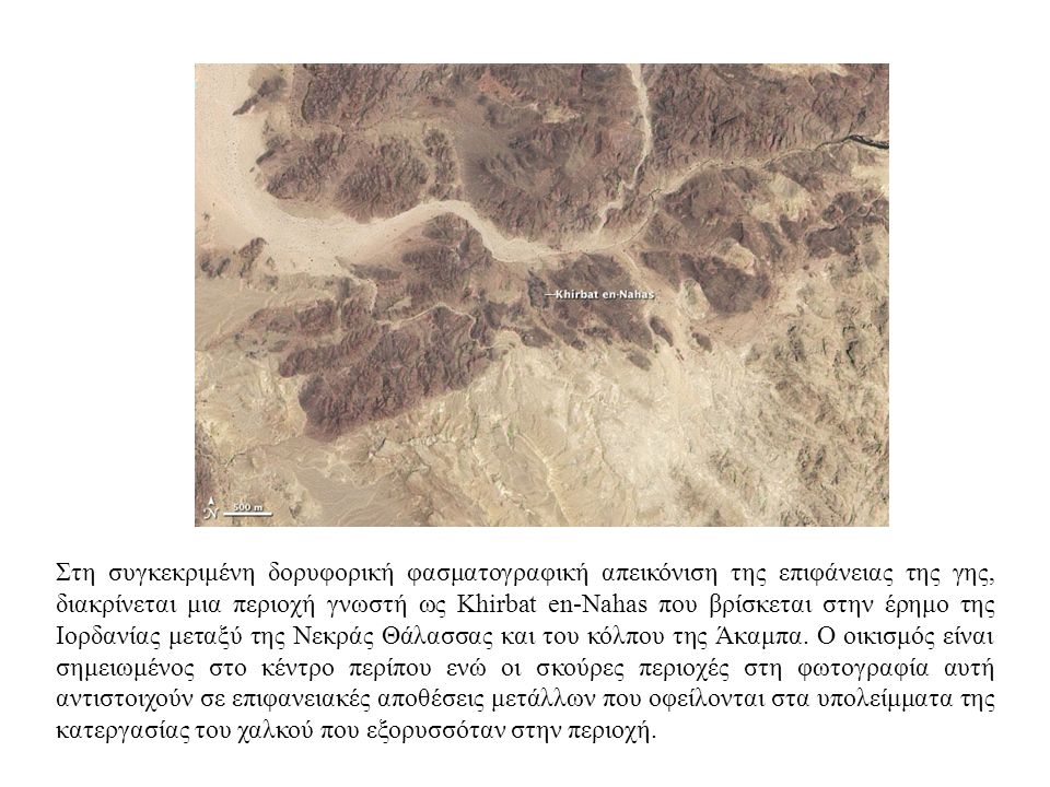 Στη συγκεκριμένη δορυφορική φασματογραφική απεικόνιση της επιφάνειας της γης, διακρίνεται μια περιοχή γνωστή ως Khirbat en-Nahas που βρίσκεται στην έρημο της Ιορδανίας μεταξύ της Νεκράς Θάλασσας και του κόλπου της Άκαμπα.