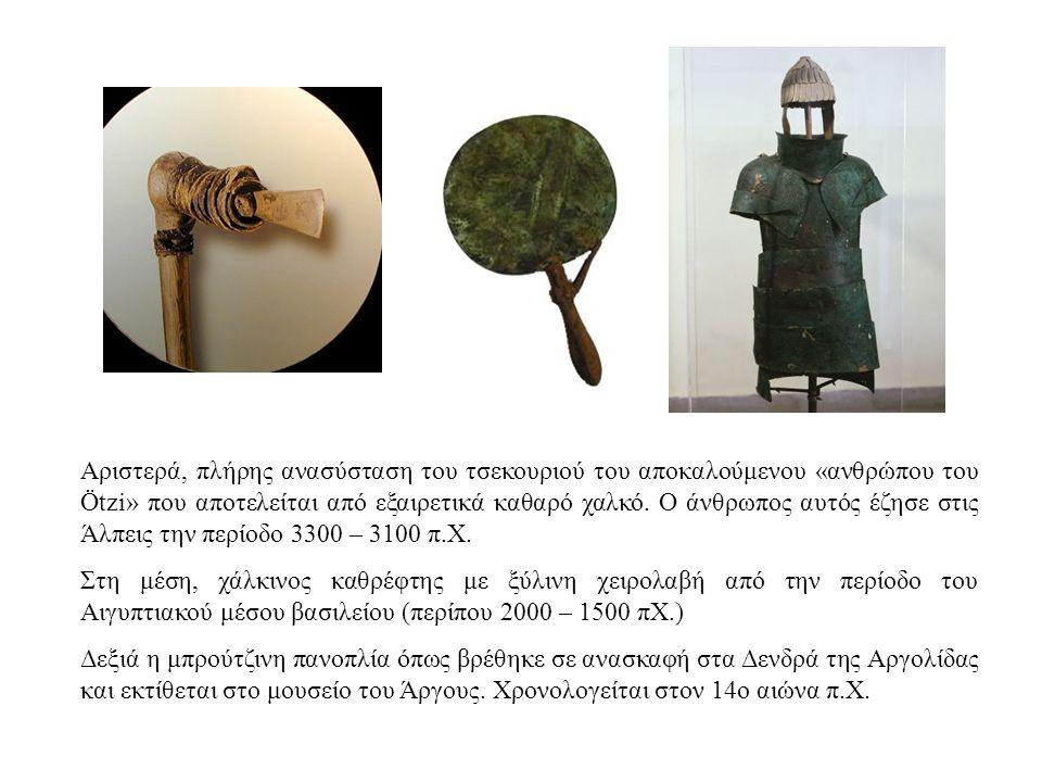 Αριστερά, πλήρης ανασύσταση του τσεκουριού του αποκαλούμενου «ανθρώπου του Ötzi» που αποτελείται από εξαιρετικά καθαρό χαλκό.