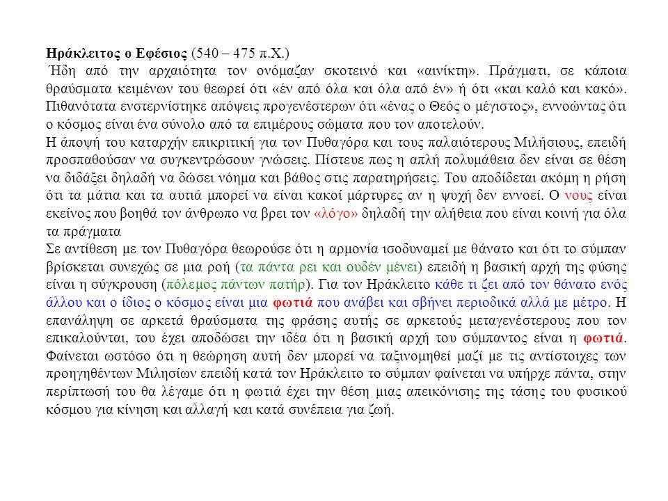 Ηράκλειτος ο Εφέσιος (540 – 475 π.Χ.) Ήδη από την αρχαιότητα τον ονόμαζαν σκοτεινό και «αινίκτη».