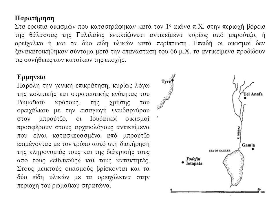 Παρατήρηση Στα ερείπια οικισμών που καταστράφηκαν κατά τον 1 ο αιώνα π.Χ.