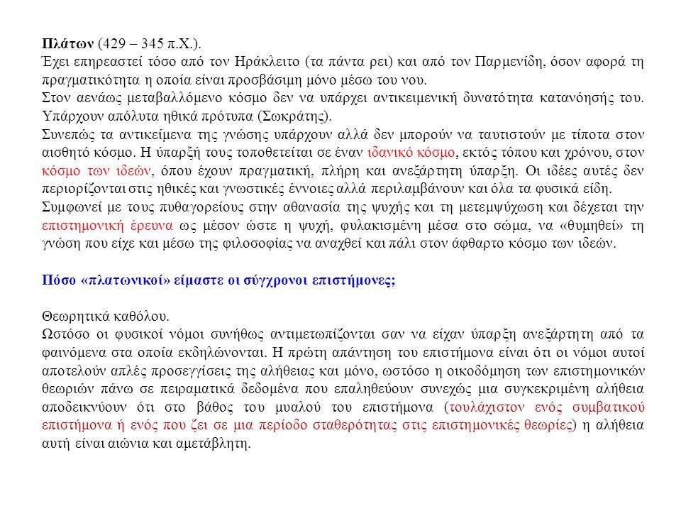 Πλάτων (429 – 345 π.Χ.).