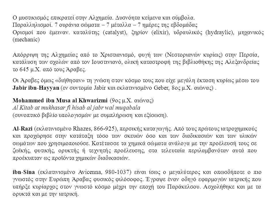 Ο μυστικισμός επικρατεί στην Αλχημεία. Δυσνόητα κείμενα και σύμβολα.