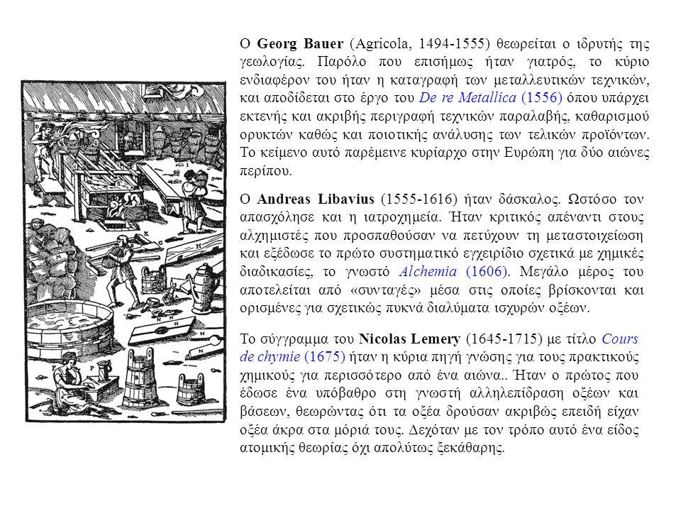 Ο Georg Bauer (Agricola, 1494-1555) θεωρείται ο ιδρυτής της γεωλογίας.