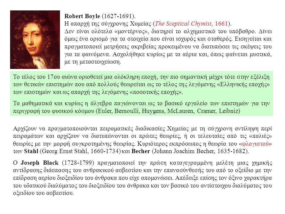 Robert Boyle (1627-1691).Η απαρχή της σύγχρονης Χυμείας (The Sceptical Chymist, 1661).