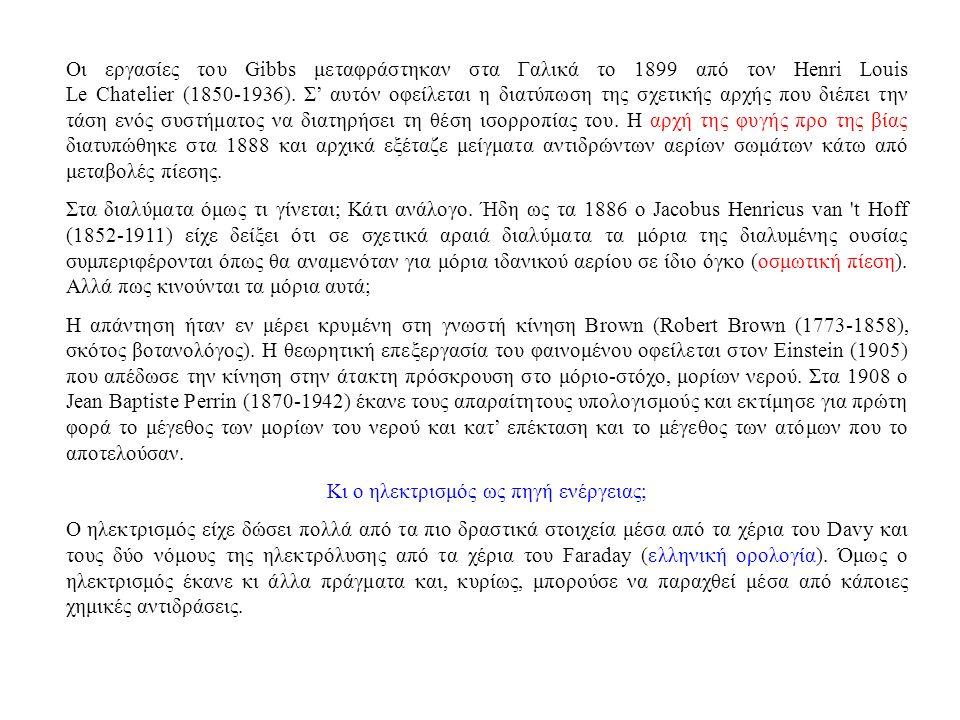 Οι εργασίες του Gibbs μεταφράστηκαν στα Γαλικά το 1899 από τον Henri Louis Le Chatelier (1850-1936).