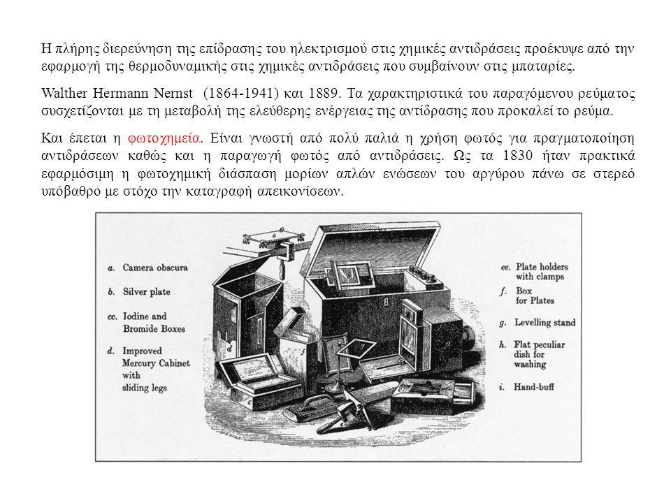 Η πλήρης διερεύνηση της επίδρασης του ηλεκτρισμού στις χημικές αντιδράσεις προέκυψε από την εφαρμογή της θερμοδυναμικής στις χημικές αντιδράσεις που συμβαίνουν στις μπαταρίες.