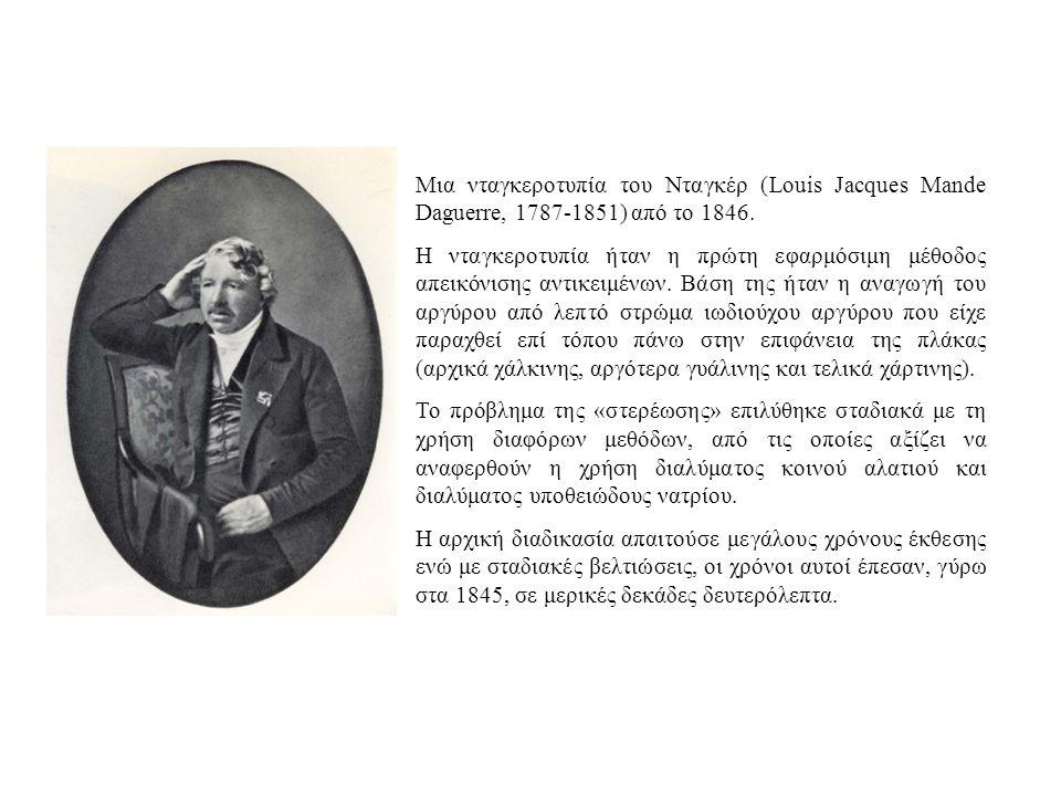 Μια νταγκεροτυπία του Νταγκέρ (Louis Jacques Mande Daguerre, 1787-1851) από το 1846.