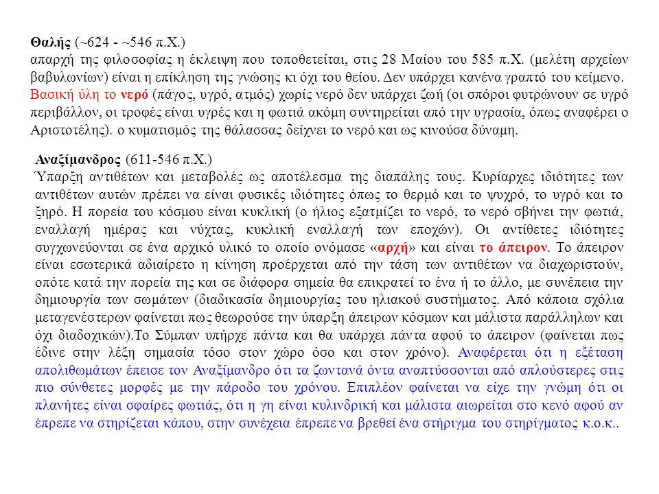Θαλής (~624 - ~546 π.Χ.) απαρχή της φιλοσοφίας η έκλειψη που τοποθετείται, στις 28 Μαίου του 585 π.Χ.