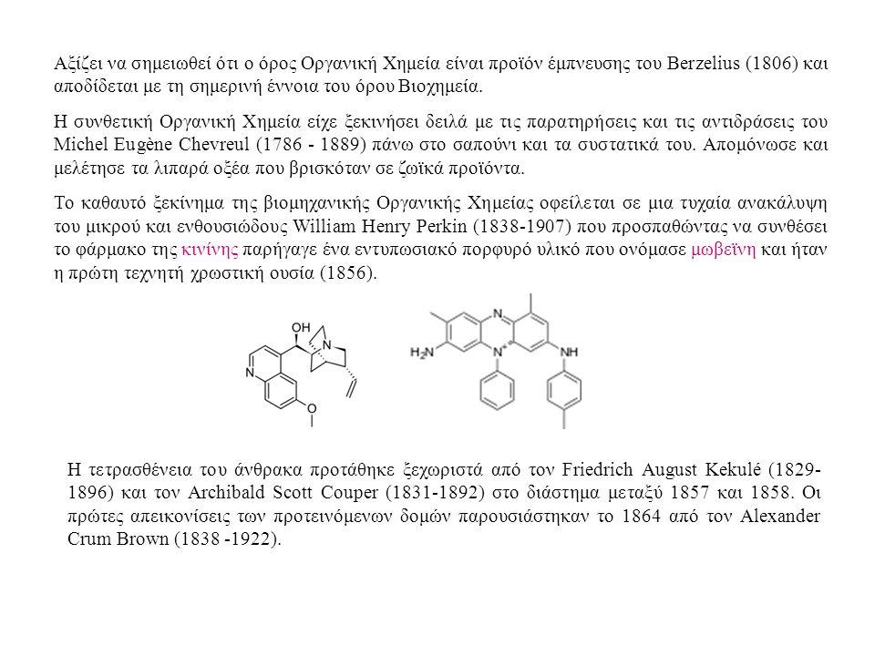 Αξίζει να σημειωθεί ότι ο όρος Οργανική Χημεία είναι προϊόν έμπνευσης του Berzelius (1806) και αποδίδεται με τη σημερινή έννοια του όρου Βιοχημεία.