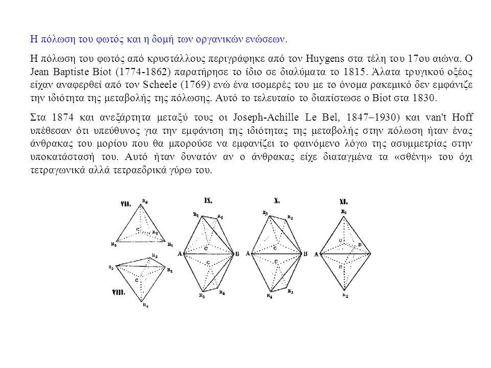 Η πόλωση του φωτός και η δομή των οργανικών ενώσεων.