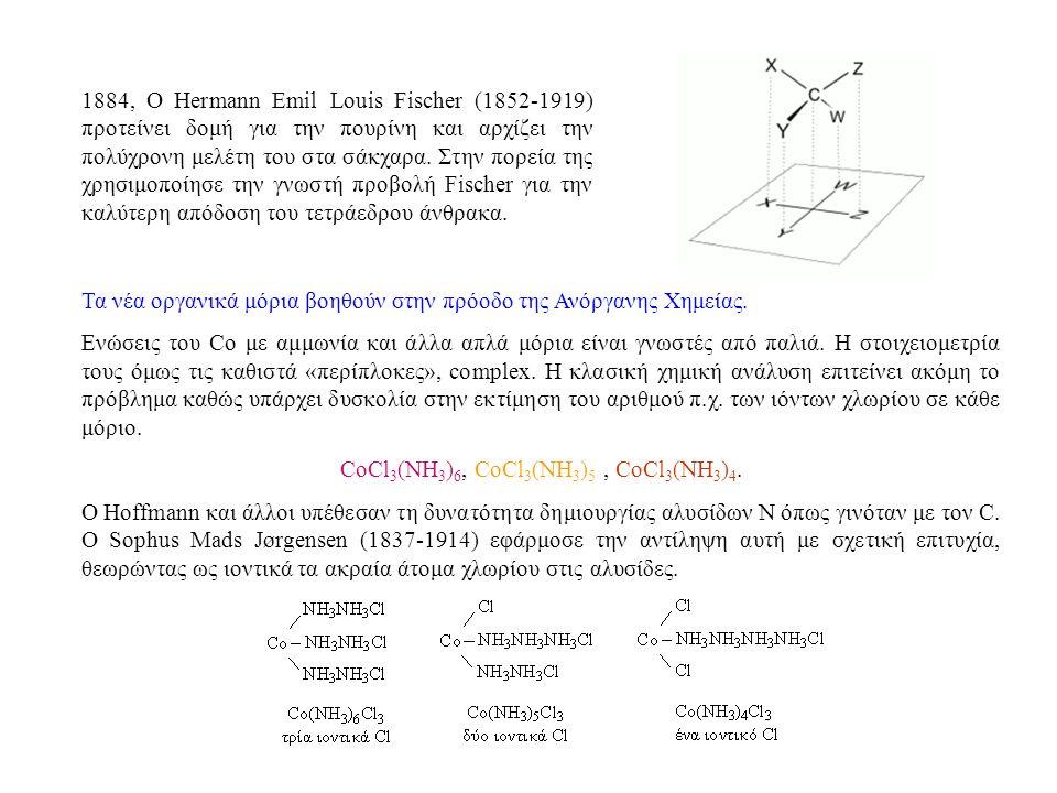 1884, Ο Hermann Emil Louis Fischer (1852-1919) προτείνει δομή για την πουρίνη και αρχίζει την πολύχρονη μελέτη του στα σάκχαρα.