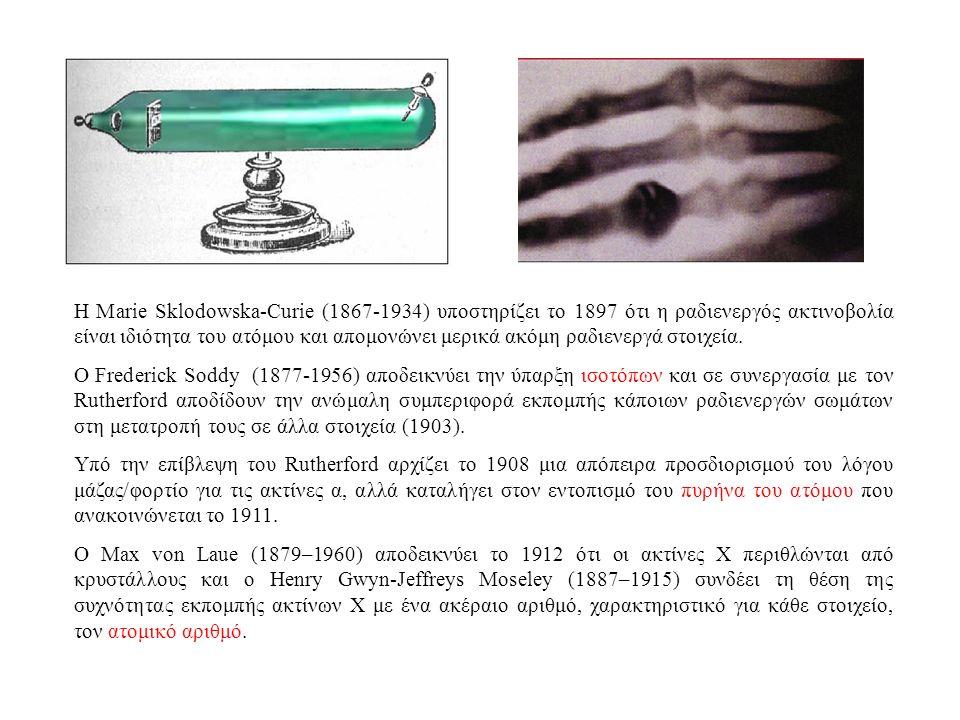 Η Marie Sklodowska-Curie (1867-1934) υποστηρίζει το 1897 ότι η ραδιενεργός ακτινοβολία είναι ιδιότητα του ατόμου και απομονώνει μερικά ακόμη ραδιενεργά στοιχεία.