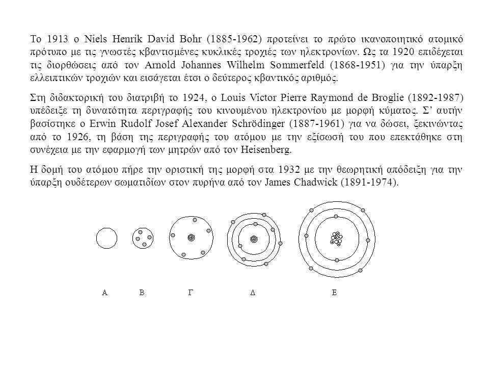 Το 1913 ο Niels Henrik David Bohr (1885-1962) προτείνει το πρώτο ικανοποιητικό ατομικό πρότυπο με τις γνωστές κβαντισμένες κυκλικές τροχιές των ηλεκτρονίων.