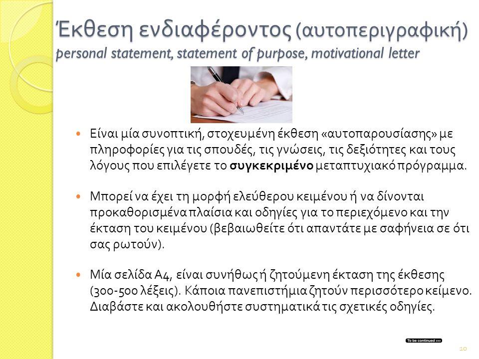 Έκθεση ενδιαφέροντος ( αυτοπεριγραφική ) personal statement, statement of purpose, motivational letter Είναι μία συνοπτική, στοχευμένη έκθεση « αυτοπαρουσίασης » με πληροφορίες για τις σπουδές, τις γνώσεις, τις δεξιότητες και τους λόγους που επιλέγετε το συγκεκριμένο μεταπτυχιακό πρόγραμμα.
