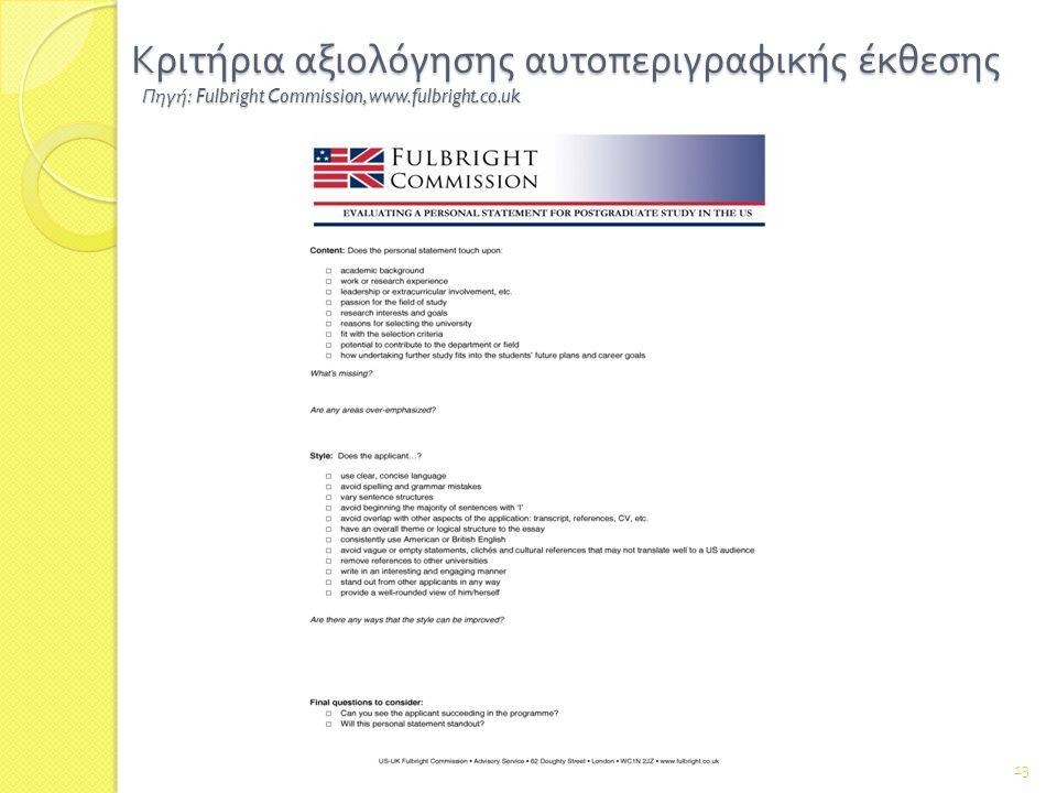Κριτήρια αξιολόγησης αυτοπεριγραφικής έκθεσης Πηγή : Fulbright Commission, www.fulbright.co.uk 13