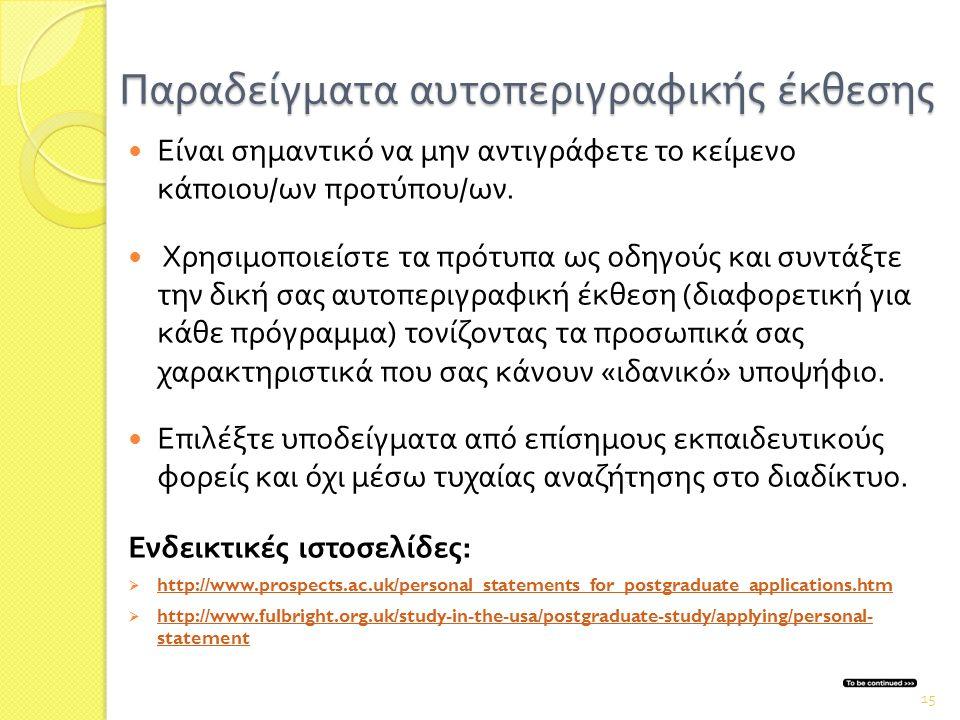 Παραδείγματα αυτοπεριγραφικής έκθεσης Είναι σημαντικό να μην αντιγράφετε το κείμενο κάποιου / ων προτύπου / ων.