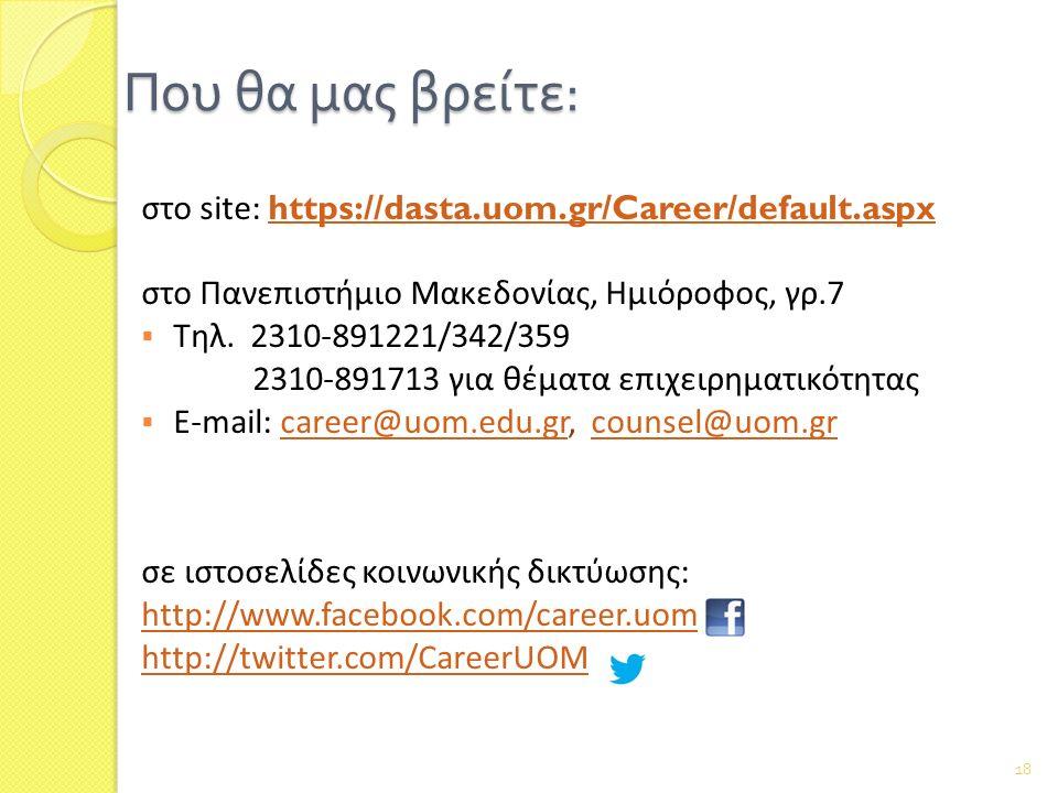 Που θα μας βρείτε : στο site: https://dasta.uom.gr/Career/default.aspx https://dasta.uom.gr/Career/default.aspx στο Πανεπιστήμιο Μακεδονίας, Ημιόροφος, γρ.7  Τηλ.