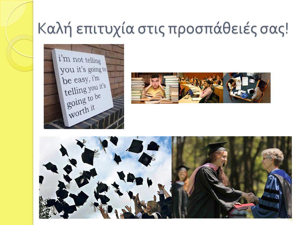 Καλή επιτυχία στις προσπάθειές σας ! 19