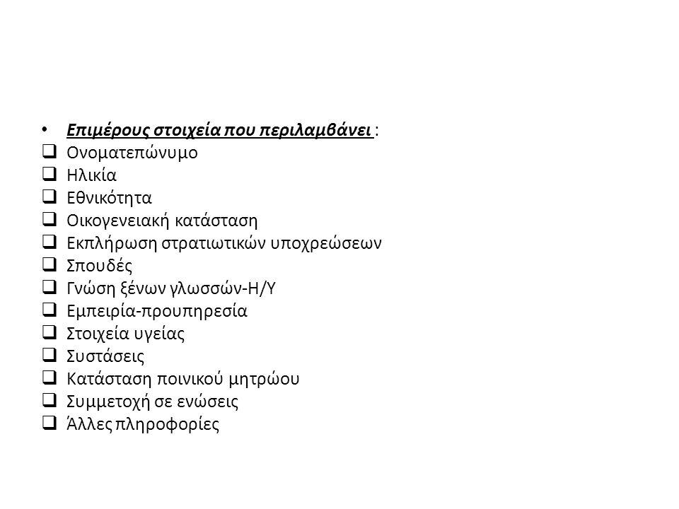 Επιμέρους στοιχεία που περιλαμβάνει :  Ονοματεπώνυμο  Ηλικία  Εθνικότητα  Οικογενειακή κατάσταση  Εκπλήρωση στρατιωτικών υποχρεώσεων  Σπουδές  Γνώση ξένων γλωσσών-Η/Υ  Εμπειρία-προυπηρεσία  Στοιχεία υγείας  Συστάσεις  Κατάσταση ποινικού μητρώου  Συμμετοχή σε ενώσεις  Άλλες πληροφορίες