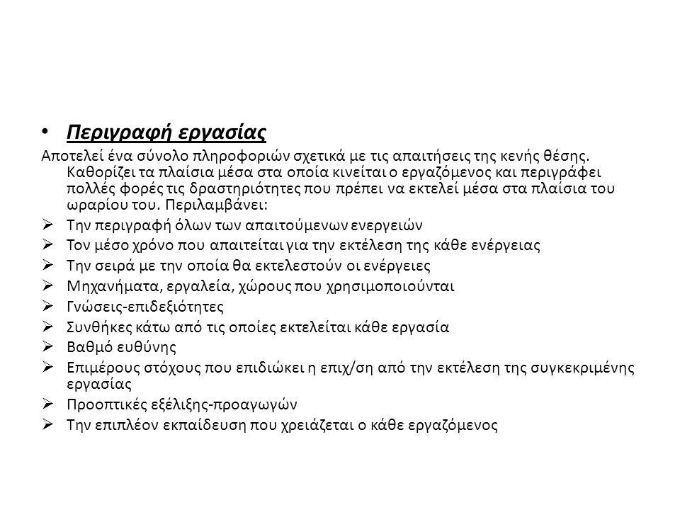Περιγραφή εργασίας Αποτελεί ένα σύνολο πληροφοριών σχετικά με τις απαιτήσεις της κενής θέσης.