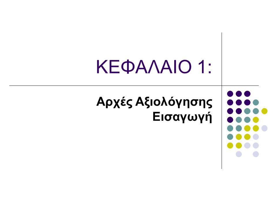 ΚΕΦΑΛΑΙΟ 1: Αρχές Αξιολόγησης Εισαγωγή