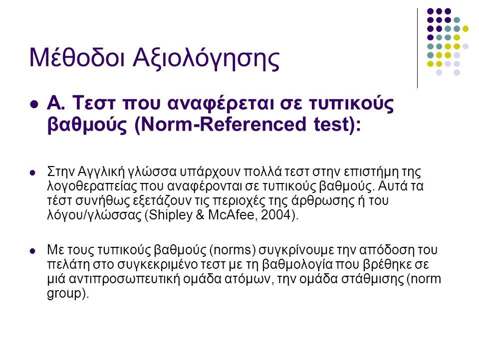 Μέθοδοι Aξιολόγησης Α.