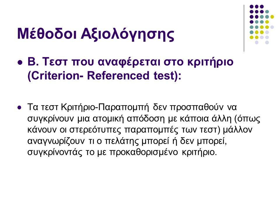 Μέθοδοι Αξιολόγησης Β.