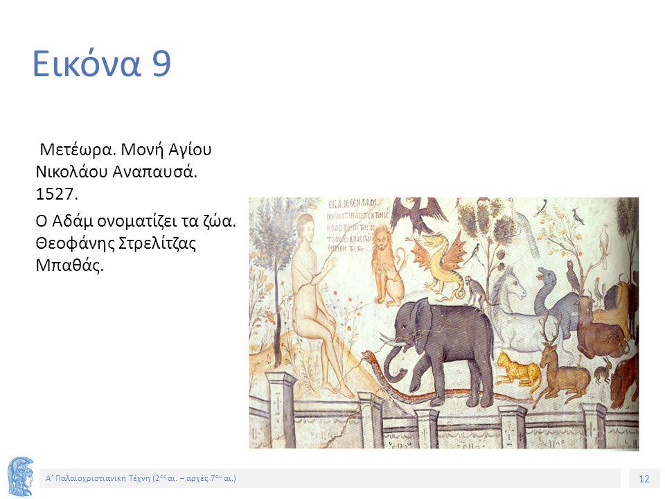 12 Α' Παλαιοχριστιανική Τέχνη (2 ος αι. – αρχές 7 ου αι.) 12 Εικόνα 9 Μετέωρα. Μονή Αγίου Νικολάου Αναπαυσά. 1527. Ο Αδάμ ονοματίζει τα ζώα. Θεοφάνης