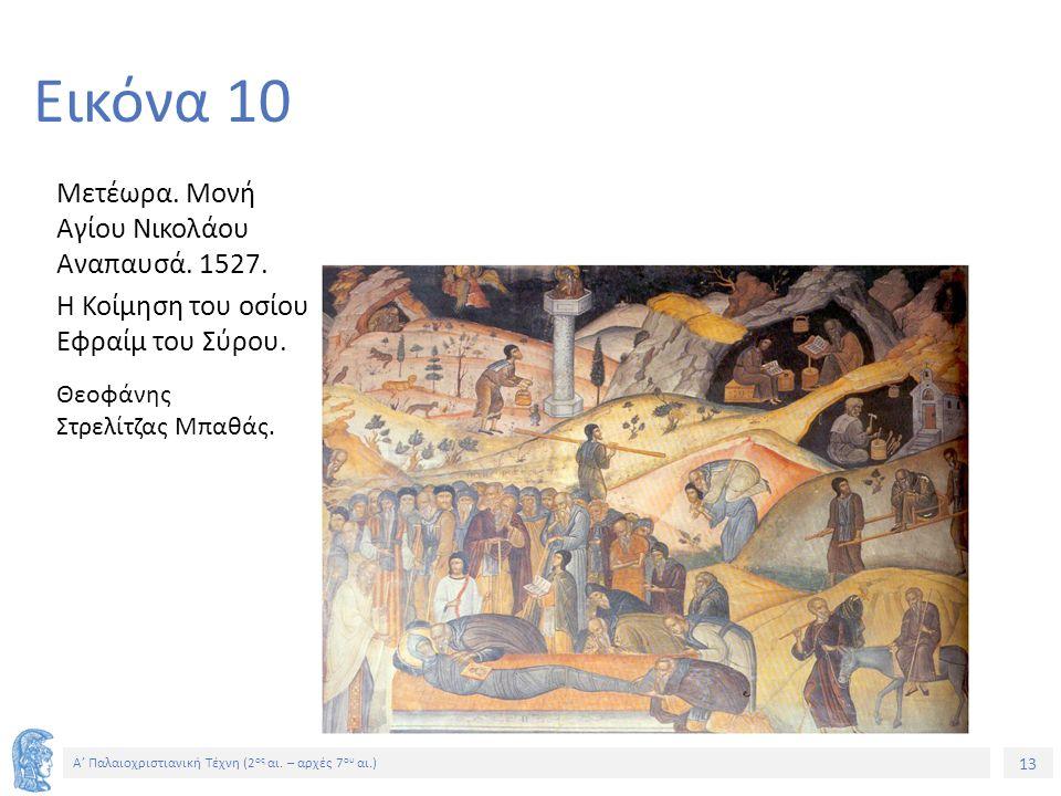 13 Α' Παλαιοχριστιανική Τέχνη (2 ος αι. – αρχές 7 ου αι.) 13 Εικόνα 10 Μετέωρα. Μονή Αγίου Νικολάου Αναπαυσά. 1527. Η Κοίμηση του οσίου Εφραίμ του Σύρ