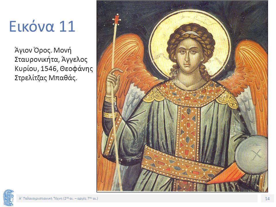 14 Α' Παλαιοχριστιανική Τέχνη (2 ος αι. – αρχές 7 ου αι.) 14 Εικόνα 11 Άγιον Όρος. Μονή Σταυρονικήτα, Άγγελος Κυρίου, 1546, Θεοφάνης Στρελίτζας Μπαθάς