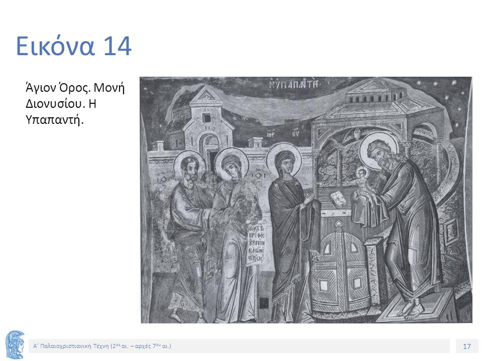 17 Α' Παλαιοχριστιανική Τέχνη (2 ος αι. – αρχές 7 ου αι.) 17 Εικόνα 14 Άγιον Όρος. Μονή Διονυσίου. Η Υπαπαντή.