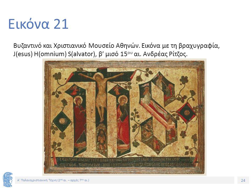 24 Α' Παλαιοχριστιανική Τέχνη (2 ος αι. – αρχές 7 ου αι.) 24 Εικόνα 21 Βυζαντινό και Χριστιανικό Μουσείο Αθηνών. Εικόνα με τη βραχυγραφία, J(esus) H(o