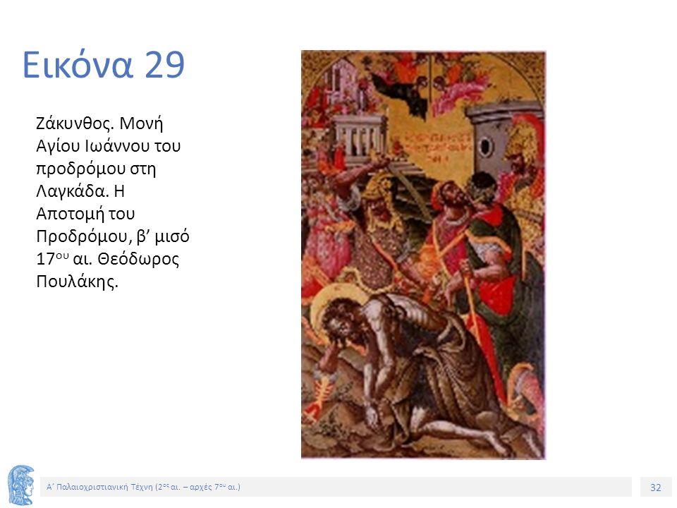 32 Α' Παλαιοχριστιανική Τέχνη (2 ος αι. – αρχές 7 ου αι.) 32 Εικόνα 29 Ζάκυνθος. Μονή Αγίου Ιωάννου του προδρόμου στη Λαγκάδα. Η Αποτομή του Προδρόμου