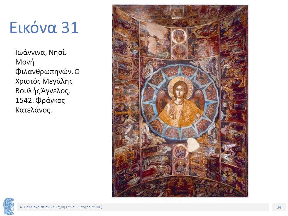 34 Α' Παλαιοχριστιανική Τέχνη (2 ος αι. – αρχές 7 ου αι.) 34 Εικόνα 31 Ιωάννινα, Νησί. Μονή Φιλανθρωπηνών. Ο Χριστός Μεγάλης Βουλής Άγγελος, 1542. Φρά