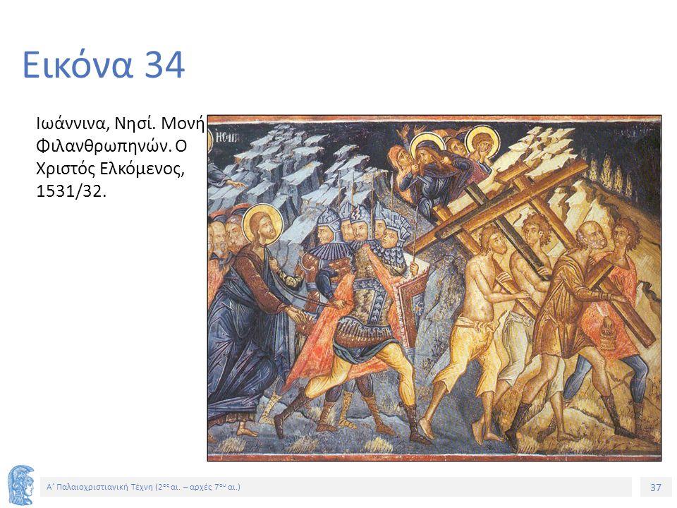 37 Α' Παλαιοχριστιανική Τέχνη (2 ος αι. – αρχές 7 ου αι.) 37 Εικόνα 34 Ιωάννινα, Νησί. Μονή Φιλανθρωπηνών. Ο Χριστός Ελκόμενος, 1531/32.
