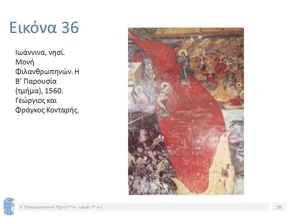 39 Α' Παλαιοχριστιανική Τέχνη (2 ος αι. – αρχές 7 ου αι.) 39 Εικόνα 36 Ιωάννινα, νησί. Μονή Φιλανθρωπηνών. Η Β' Παρουσία (τμήμα), 1560. Γεώργιος και Φ