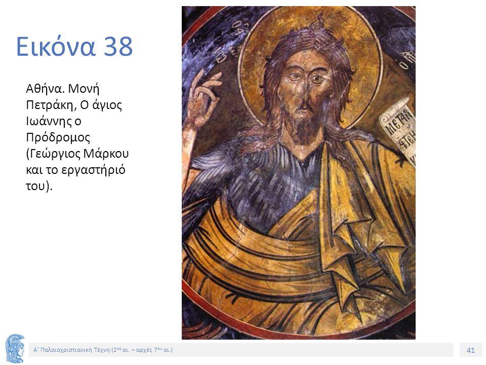 41 Α' Παλαιοχριστιανική Τέχνη (2 ος αι. – αρχές 7 ου αι.) 41 Εικόνα 38 Αθήνα. Μονή Πετράκη, Ο άγιος Ιωάννης ο Πρόδρομος (Γεώργιος Μάρκου και το εργαστ