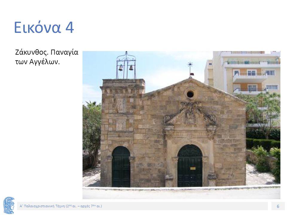 6 Α' Παλαιοχριστιανική Τέχνη (2 ος αι. – αρχές 7 ου αι.) 6 Εικόνα 4 Ζάκυνθος. Παναγία των Αγγέλων.