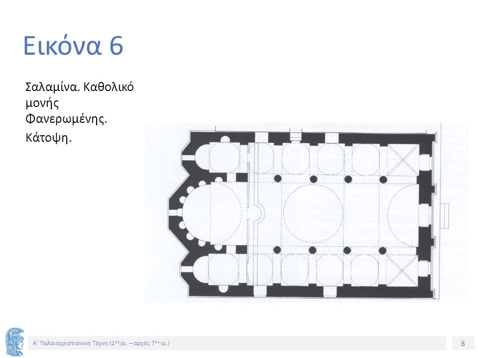 8 Α' Παλαιοχριστιανική Τέχνη (2 ος αι. – αρχές 7 ου αι.) 8 Εικόνα 6 Σαλαμίνα. Καθολικό μονής Φανερωμένης. Κάτοψη.