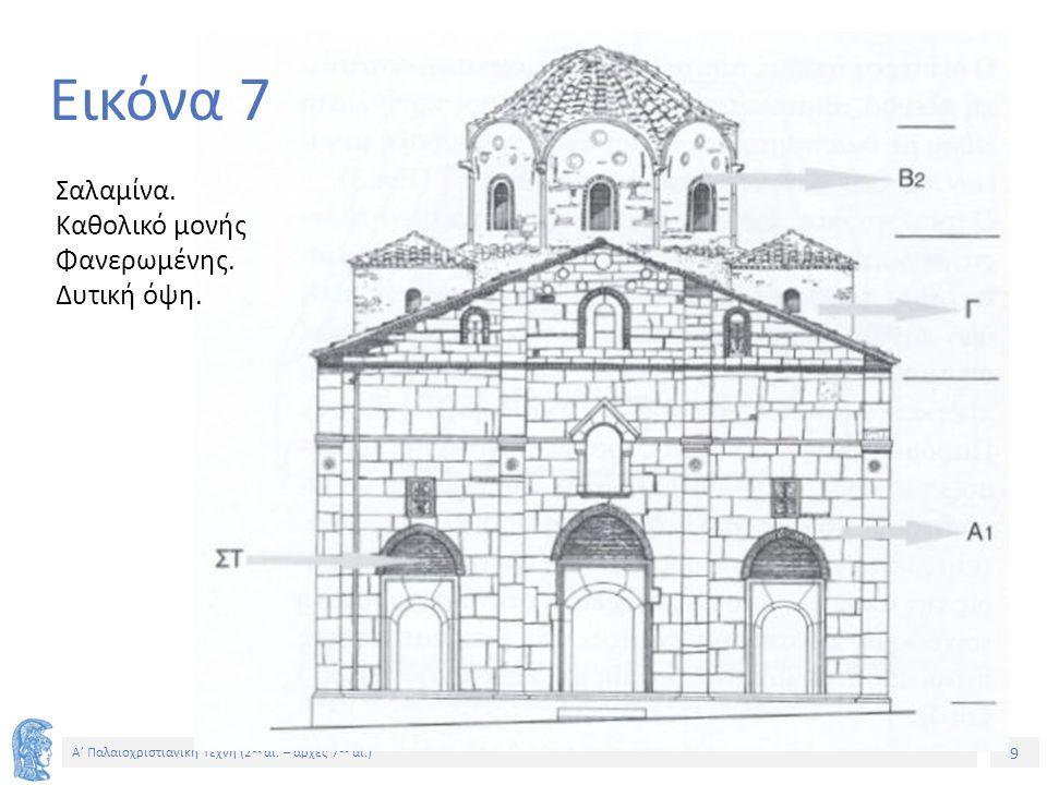 9 Α' Παλαιοχριστιανική Τέχνη (2 ος αι. – αρχές 7 ου αι.) 9 Εικόνα 7 Σαλαμίνα. Καθολικό μονής Φανερωμένης. Δυτική όψη.