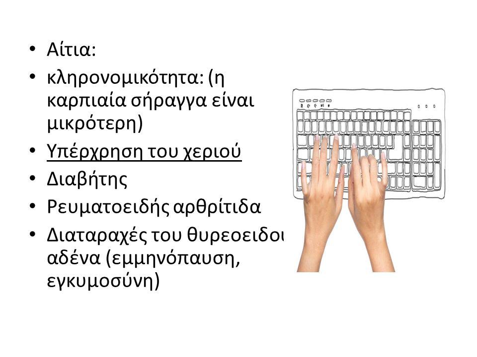 Αίτια: κληρονομικότητα: (η καρπιαία σήραγγα είναι μικρότερη) Υπέρχρηση του χεριού Διαβήτης Ρευματοειδής αρθρίτιδα Διαταραχές του θυρεοειδούς αδένα (εμ