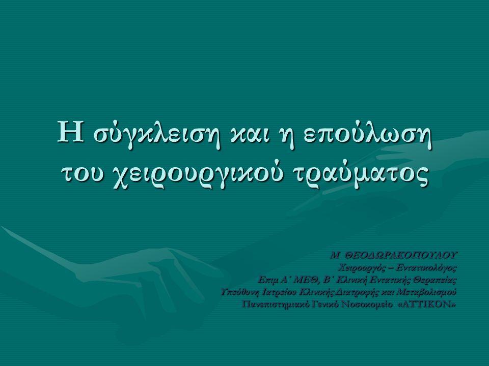 Η σύγκλειση και η επούλωση του χειρουργικού τραύματος Μ ΘΕΟΔΩΡΑΚΟΠΟΥΛΟΥ Χειρουργός – Εντατικολόγος Επιμ Α΄ ΜΕΘ, B΄ Κλινική Εντατικής Θεραπείας Υπεύθυνη Ιατρείου Κλινικής Διατροφής και Μεταβολισμού Πανεπιστημιακό Γενικό Νοσοκομείο «ΑΤΤΙΚΟΝ»