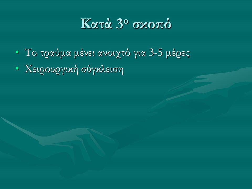 Κατά 3 ο σκοπό Το τραύμα μένει ανοιχτό για 3-5 μέρεςΤο τραύμα μένει ανοιχτό για 3-5 μέρες Χειρουργική σύγκλεισηΧειρουργική σύγκλειση