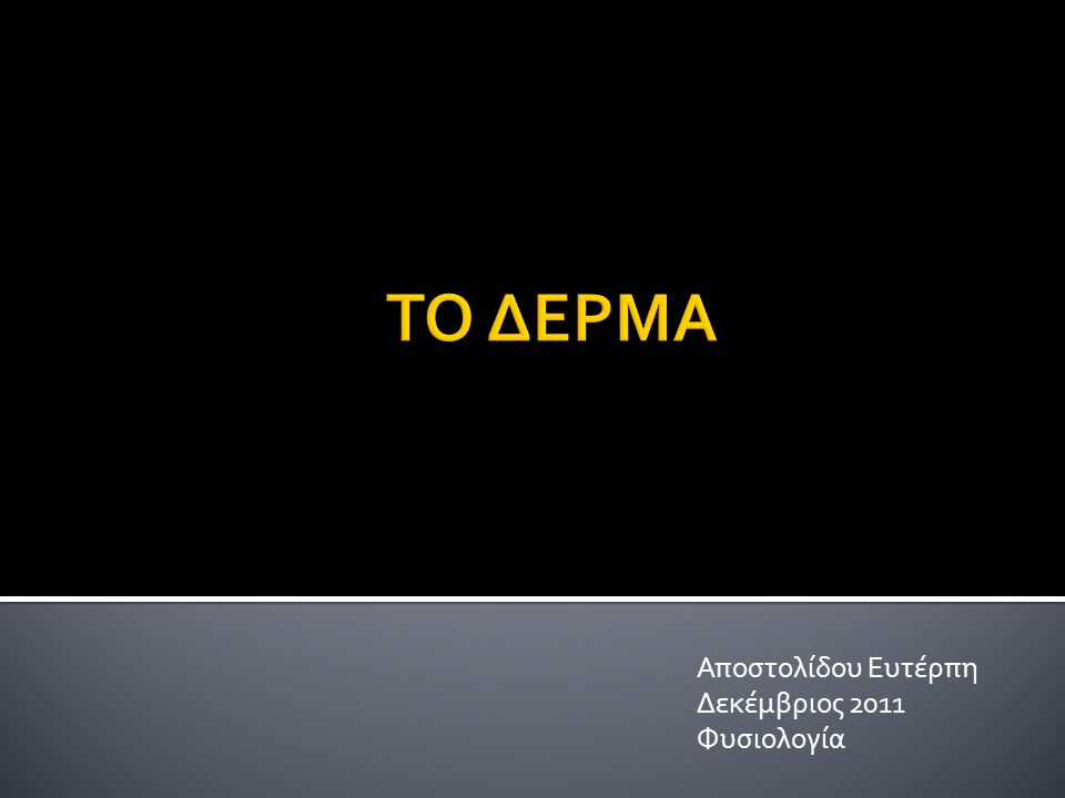 Αποστολίδου Ευτέρπη Δεκέμβριος 2011 Φυσιολογία
