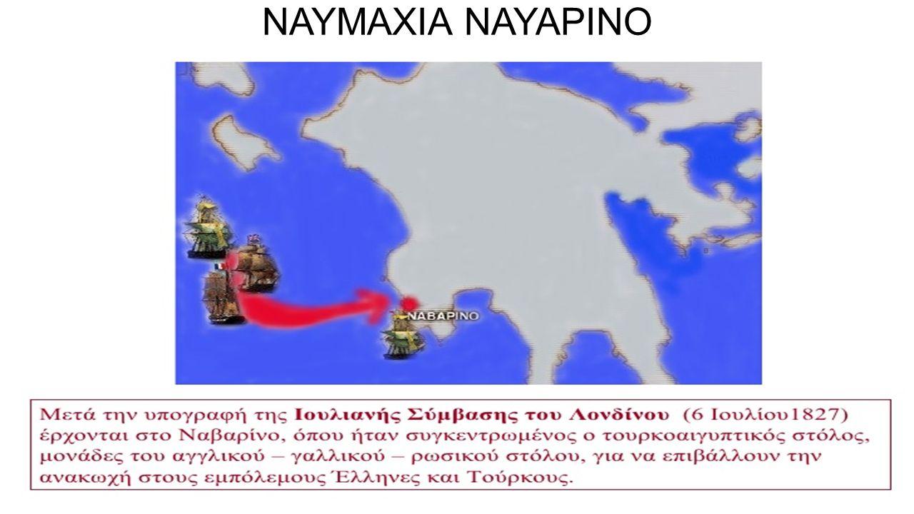 ΝΑΥΜΑΧΙΑ ΝΑΥΑΡΙΝΟ