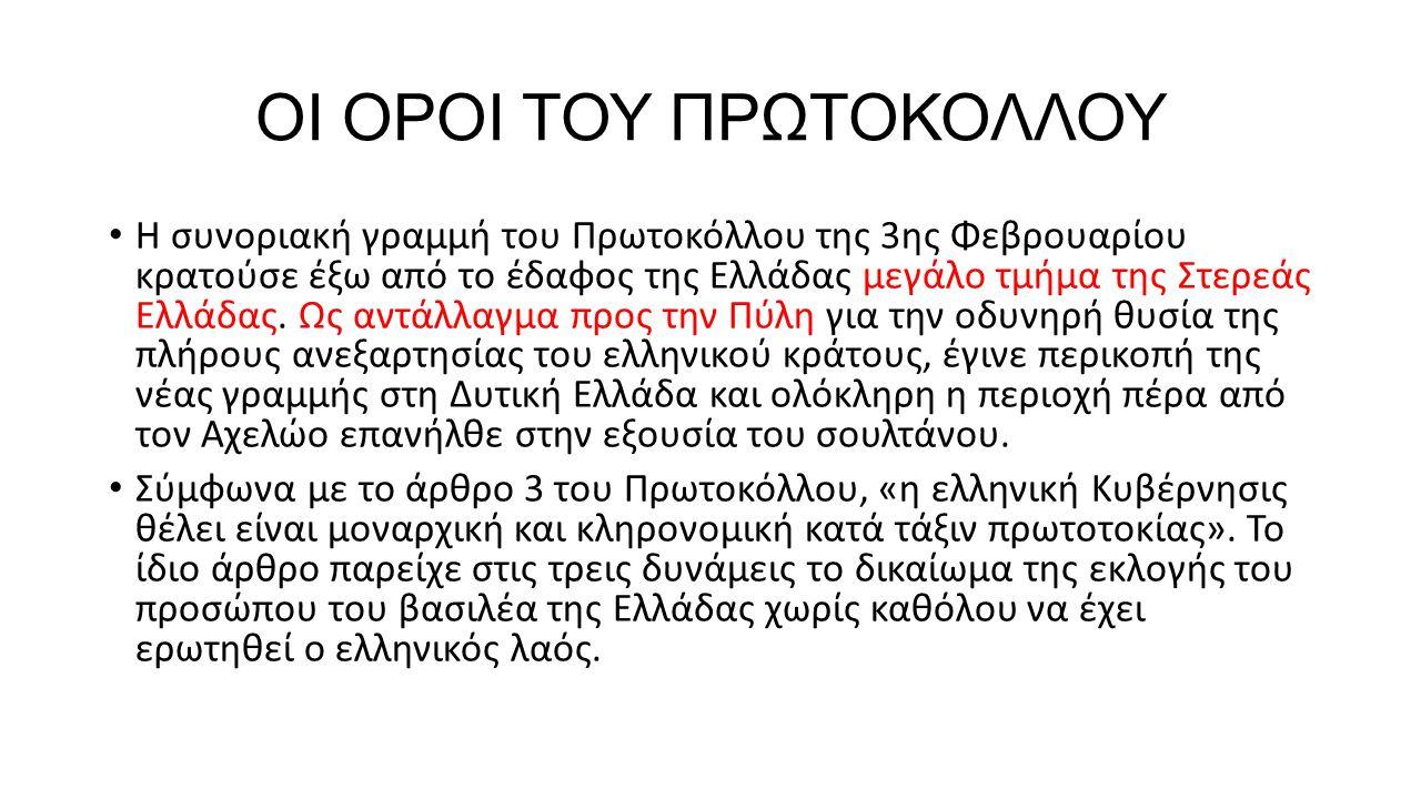 ΟΙ ΟΡΟΙ ΤΟΥ ΠΡΩΤΟΚΟΛΛΟΥ H συνοριακή γραμμή του Πρωτοκόλλου της 3ης Φεβρουαρίου κρατούσε έξω από το έδαφος της Ελλάδας μεγάλο τμήμα της Στερεάς Ελλάδας.