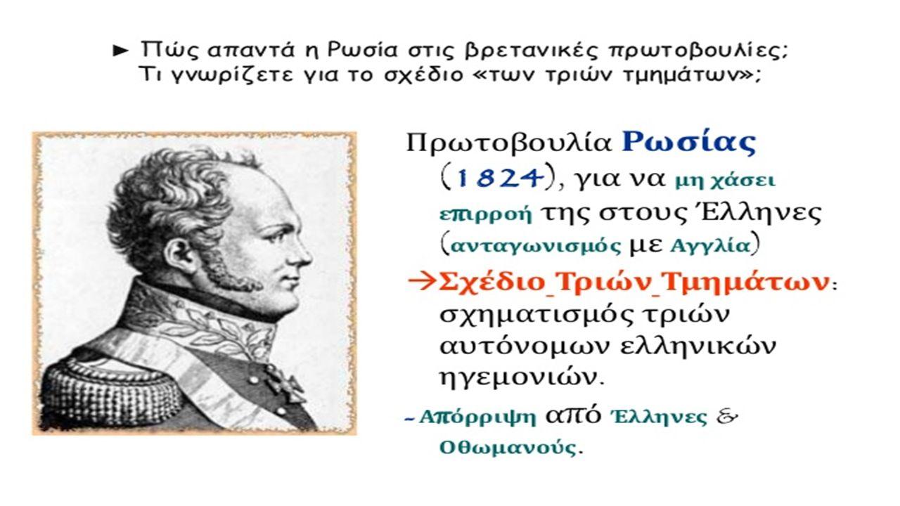 1824-1825: ΔΑΝΕΙΑ ΤΗΣ «ΑΝΕΞΑΡΤΗΣΙΑΣ» ΟΝΟΜΑΣΤΙΚΟ ΚΕΦΑΛΑΙΟ:2.800.000 ΛΙΡΕΣ ΣΤΕΡΛΙΝΕΣ ΠΟΣΟ ΠΟΥ ΕΦΤΑΣΕ ΣΤΗΝ ΕΛΛΑΔΑ:500.000-600.000 ΛΙΡΕΣ ΣΤΕΡΛΙΝΕΣ ΤΟ 1/5 ΤΟΥ ΠΟΣΟΥ ΠΟΥ ΧΡΕΩΘΗΚΕ Ο ΕΛΛΗΝΙΚΟΣ ΛΑΟΣ ΠΑΡΑΓΓΕΛΙΕΣ ΠΛΟΙΩΝ ΠΟΥ ΔΕΝ ΕΦΤΑΣΑΝ ΠΟΤΕ ΠΡΟΚΑΤΑΒΟΛΕΣ ΤΟΚΩΝ ΠΡΟΜΗΘΕΙΕΣ ΑΝΑΧΡΗΜΑΤΟΔΟΤΗΣΗ ΠΡΩΤΟΥ ΔΑΝΕΙΟΥ ΑΠΟ ΤΟ ΔΕΥΤΕΡΟ