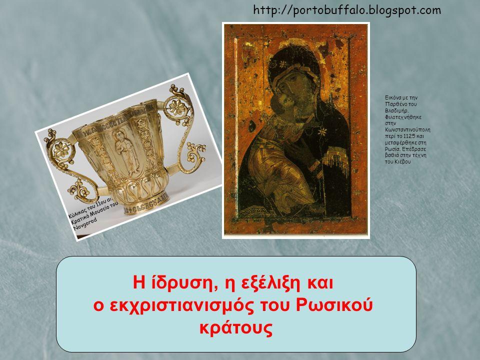 http://portobuffalo.blogspot.com Εικόνα με την Παρθένο του Βλαδιμήρ. Φιλοτεχνήθηκε στην Κωνσταντινούπολη περί το 1125 και μεταφέρθηκε στη Ρωσία. Επέδρ