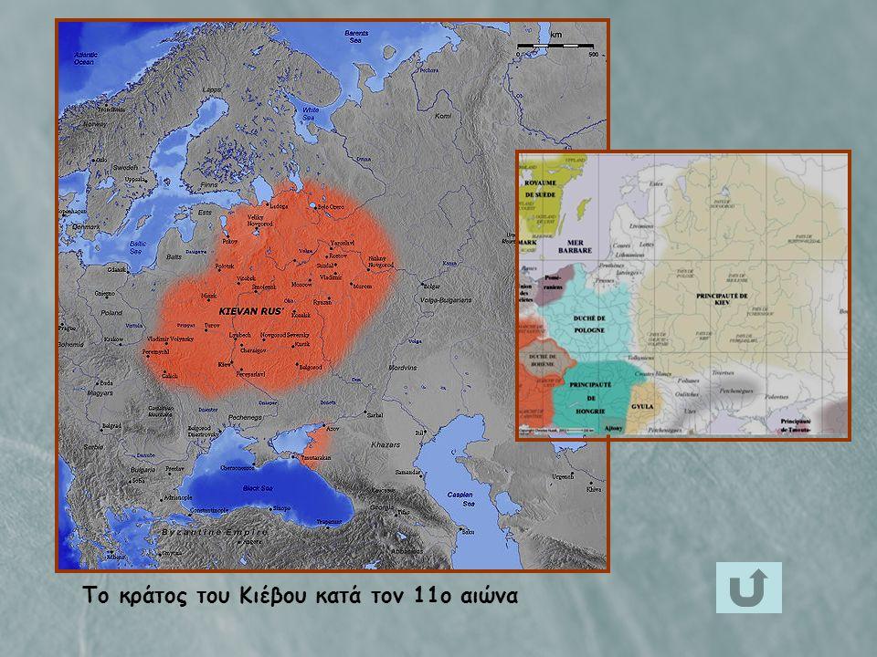 Το κράτος του Κιέβου κατά τον 11ο αιώνα